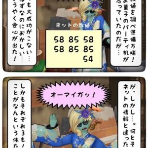 魚子と苺お菓子のパーティ机(妄想ハウジングその後)