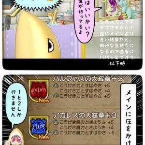 【茨の道】大紋章合成