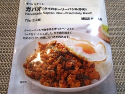 【食】パットガパオガイ