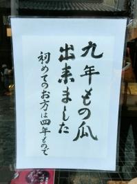 【食】今西本店