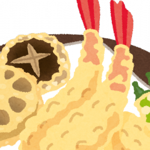 天ぷら よしおかにいってきた