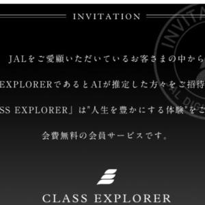 JAL CLASS EXPLORERに招待されました。