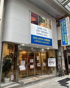 ニュージャパン梅田カプセルホテル