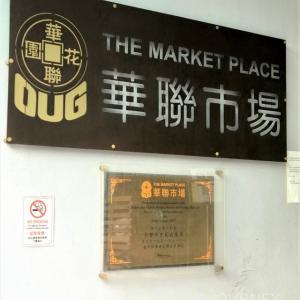 移住2Y9M【Taman OUG】お豆腐&お刺身の買い出し&南国フルーツ♡