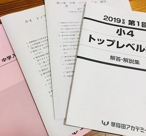 【早稲田アカデミー】小4トップレベル模試のレベルがすごかった!!