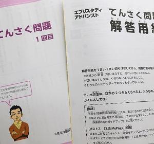 【Z会】中学受験コース・添削問題を提出