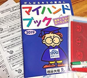 【四谷大塚】通信「進学くらぶ」の予習ナビコースに申し込み