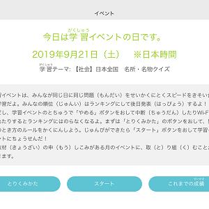 【Z会】9月の学習イベント(社会:名所・名物クイズ)に初参加!