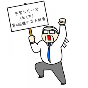 【四谷大塚】予習シリーズ(下)第4回週テストの結果がでました