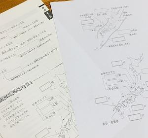 白地図対策!予習シリーズ演習問題集と市販問題集で暗記&確認