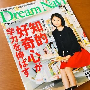 「Dream Navi (ドリームナビ)」で冬休みの学習計画を考える