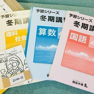 【四谷大塚】冬期講習のテキストは昨年と同じだった