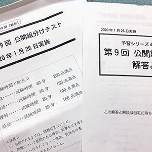 【四谷大塚】4年第9回公開組分けテストの結果が出ました