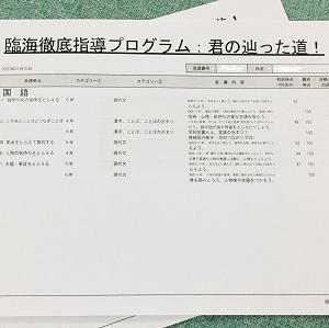 【臨海セレクト】指導内容がわかる!TSP個人成績表