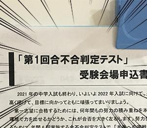 【四谷大塚】第1回合不合判定テストの会場選択
