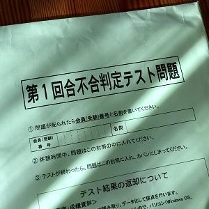 【四谷大塚】第1回合不合判定テストの結果が出ました
