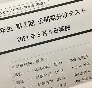 【四谷大塚】6年第2回公開組分けテストの結果がでました