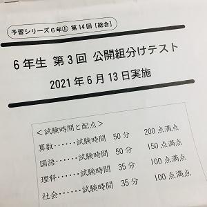 【四谷大塚】第3回公開組分けテストの結果が出ました