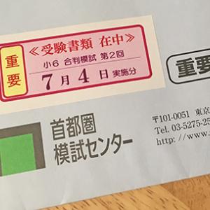 首都圏模試の受験票が届きました