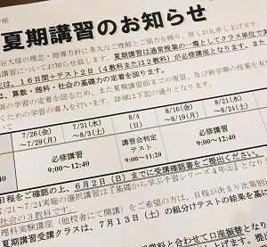 【四谷大塚】迷った末に、夏期講習は欠席