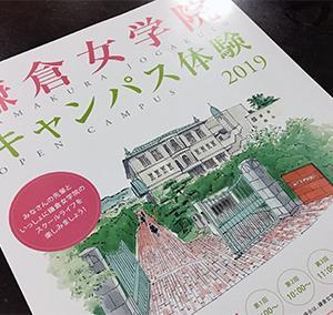 オープンキャンパス~鎌倉女学院~