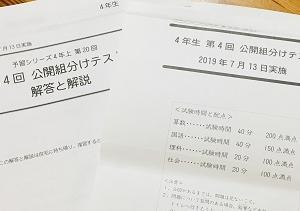 【四谷大塚】第4回公開組分けテスト(小4)の結果が出ました