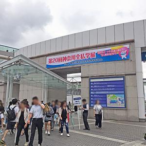第20回 神奈川全私学(中・高)展
