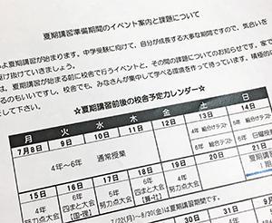 【四谷大塚】夏期講習前のイベントと夏休みの宿題