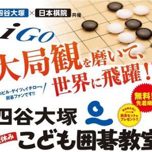 【四谷大塚】日本棋院共催・夏休み子ども囲碁教室