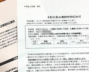 【四谷大塚】夏休み明けのお知らせ