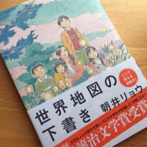 逃げてもいい、生きる世界は他にもある!朝井リョウ「世界地図の下書き」
