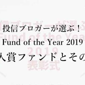 【投信ブロガーが選ぶ! Fund of the Year 2019】上位入賞ファンドとその特徴!