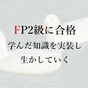 FP2級に合格――学んだ知識を実装し生かしていく