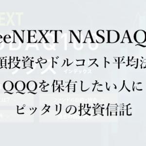 「iFreeNEXT NASDAQ100インデックス」は少額投資やドルコスト平均法でQQQを保有したい人にピッタリの投資信託
