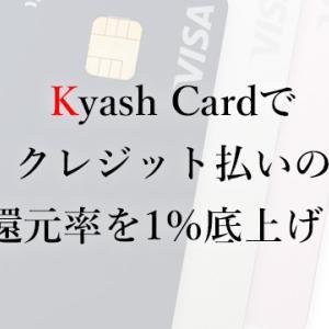 Kyash Cardでクレジット払いの還元率を1%底上げ!