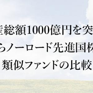 純資産総額1000億円を突破した「たわらノーロード先進国株式」と類似ファンドの比較