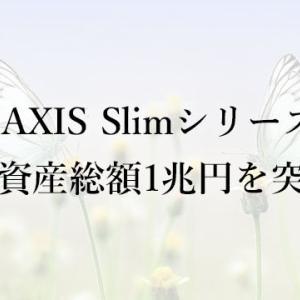 eMAXIS Slimシリーズが純資産総額1兆円を突破