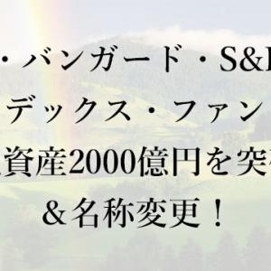 「SBI・バンガード・S&P500インデックス・ファンド」が純資産2000億円を突破&名称変更!