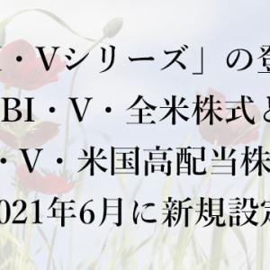 「SBI・Vシリーズ」の登場と,SBI・V・全米株式とSBI・V・米国高配当株式が2021年6月に新規設定