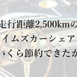 年間走行距離2,500kmの私がタイムズカーシェアでいくら節約できたか