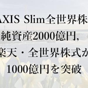 eMAXIS Slim全世界株式(オール・カントリー)が純資産2000億円,楽天・全世界株式が1000億円を突破