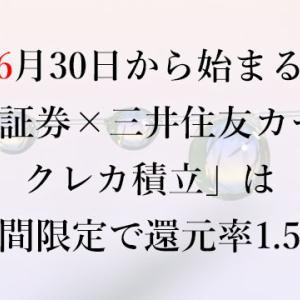 6月30日から始まる「SBI証券×三井住友カードのクレカ積立」は期間限定で還元率1.5%