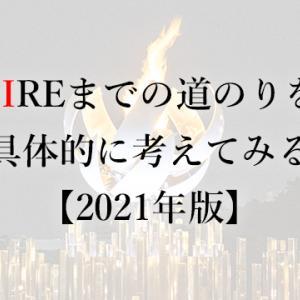 FIREまでの道のりを具体的に考えてみる【2021年版】