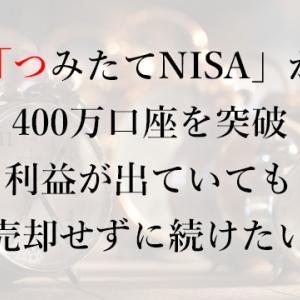 「つみたてNISA」が400万口座を突破,利益が出ていても売却せずに続けたい