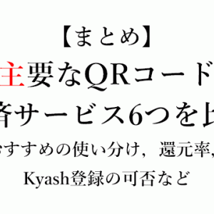 【まとめ】主要なQRコード決済サービス6つを比較――おすすめの使い分け,還元率,Kyash登録の可否など