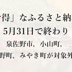 「お得」なふるさと納税は5月31日で終わり――泉佐野市,小山町,高野町,みやき町が対象外に