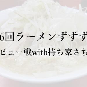 第6回ラーメンずずず会――二郎デビュー戦with持ち家さちこさん