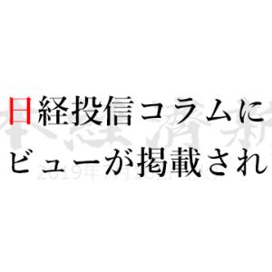 日経投信コラムにインタビューが掲載されました