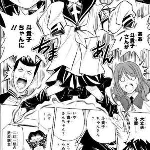 【衝撃】るろ剣作者「ああ!斗貴子さんが!斗貴子ちゃんに!」(画像あり)