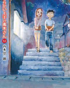 【朗報】高木さん作者、ドラクエで最も好きなヒロインを描くwww